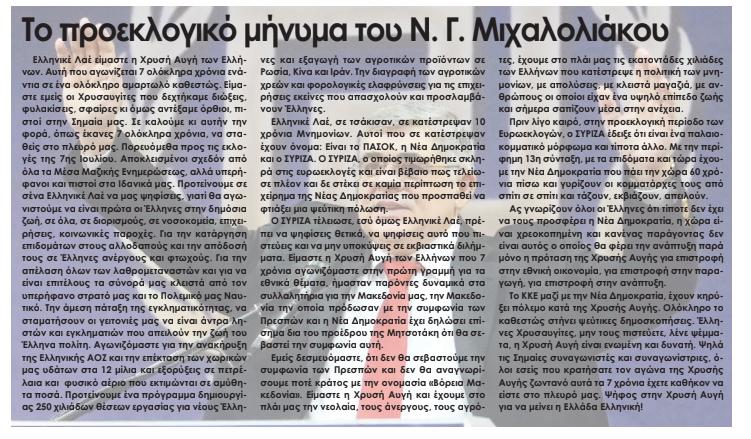 310-4-N.Γ.ΜΙΧΑΛΟΛΙΑΚΟΣ
