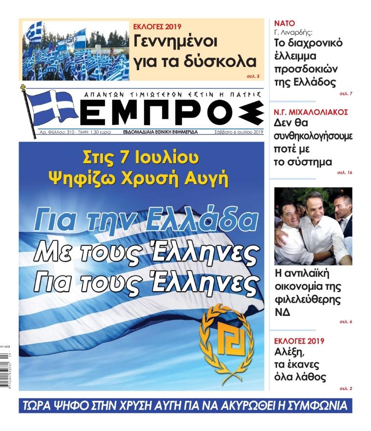 EMPROS-310