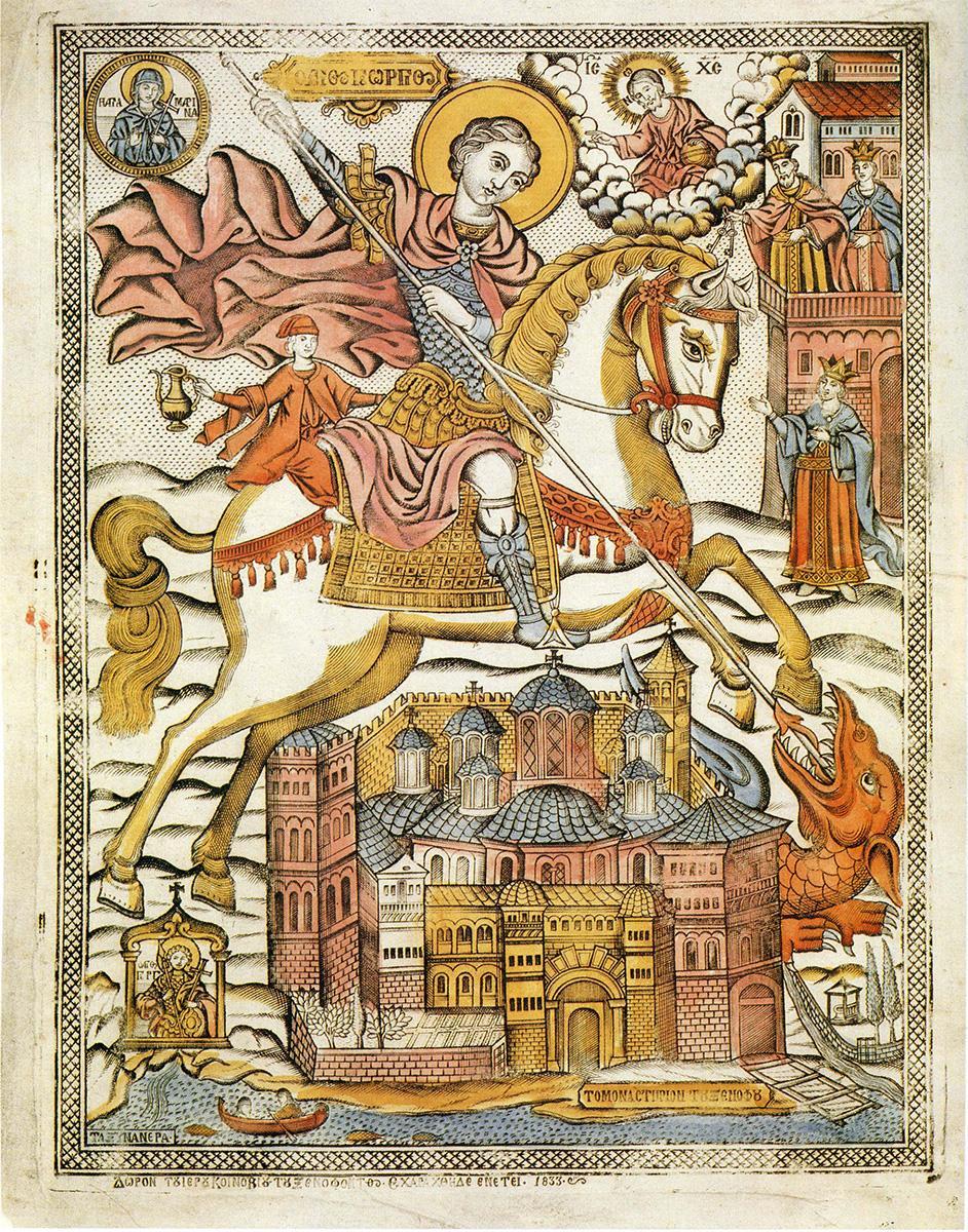Αγιος Γεώργιος Δρακοκτόνος