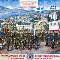 Περί ελευθερίας -Η απελευθέρωση των Ιωαννίνων